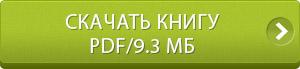kniga_3[1]