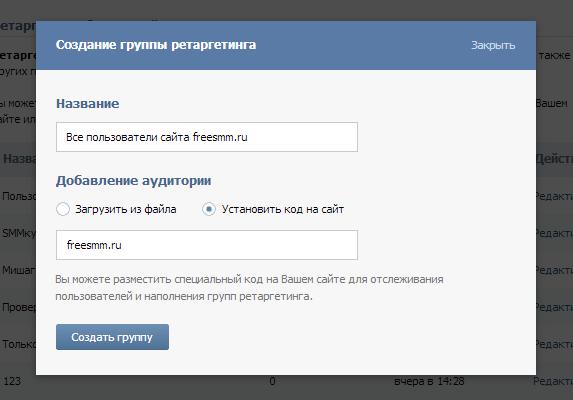 установка кода ретаргетинга на сайт