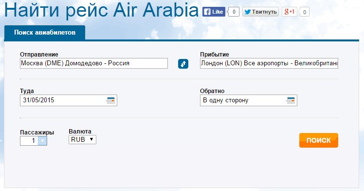Air Arabia на Bravoavia