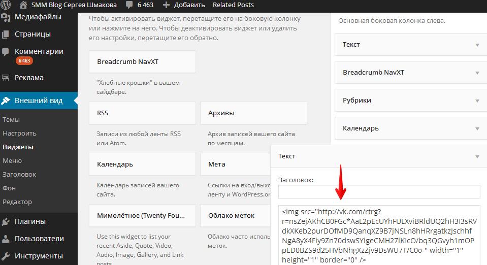 Как установить код ретаргетинга на WordPress