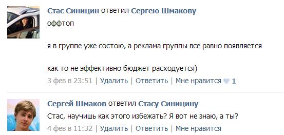 Зачем нужен ретаргетинг ВКонтакте