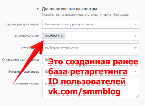 Таргетированные объявления - Google Chrome 2014-04-09 20.56.42