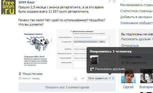 SMM блог - Google Chrome 2014-05-08 14.58.43