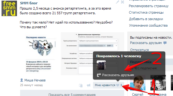 SMM блог - Google Chrome 2014-05-08 15.10.23