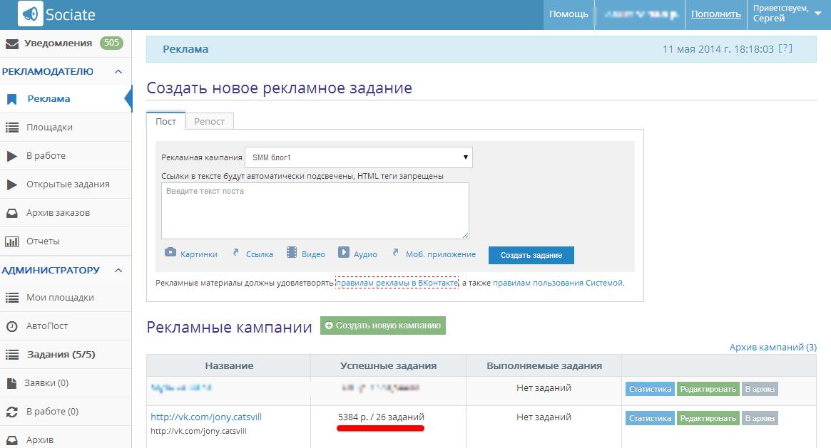 Sociate.ru - эффективная реклама в сообществах ВКонтакте. Биржа рекламы ВКонтакте. - Google Chrome 2014-05-11 18.18.04