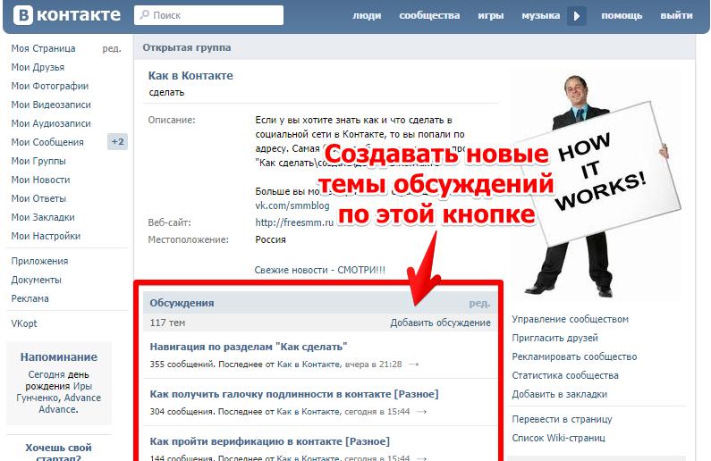 Как в Контакте - Google Chrome 2014-10-02 16.05.18