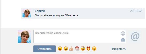Диалоги - Google Chrome 2014-11-26 20.14.18