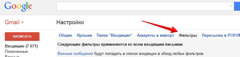 Настройки - se.shmakov@gmail.com - Gmail - Google Chrome 2014-11-26 20.42.49