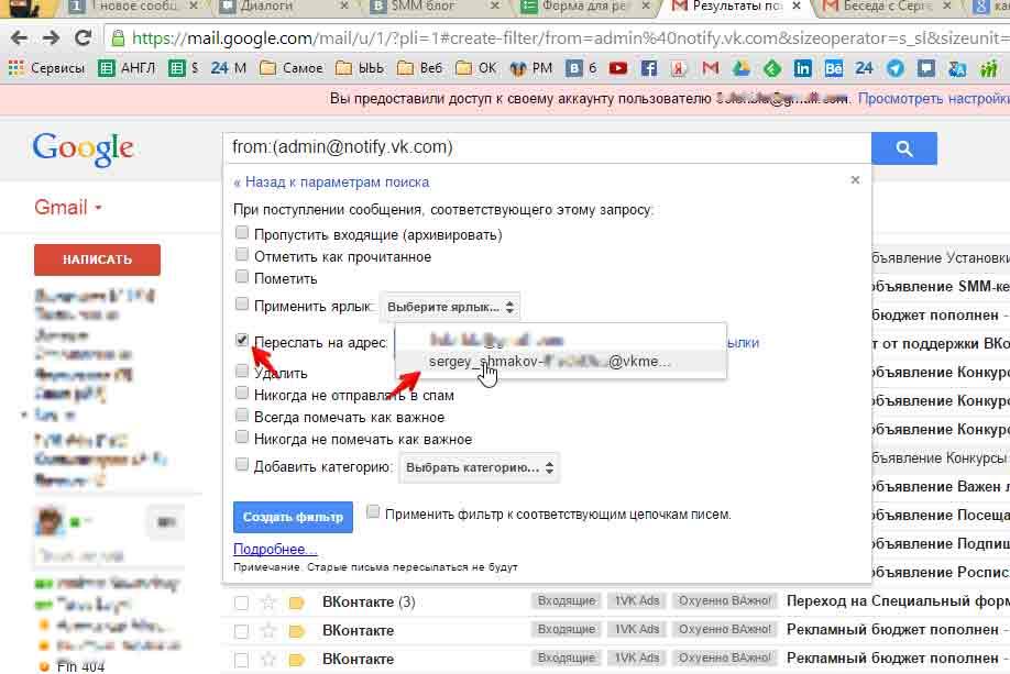 Rezultaty-poiska-se.shmakov-gmail.com-Gmail-Google-Chrome-2014-11-26-21.07