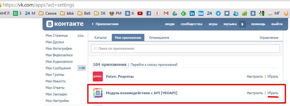 Приложения - Google Chrome vkopt2