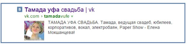 """Запрос """"Тамада Уфа"""""""