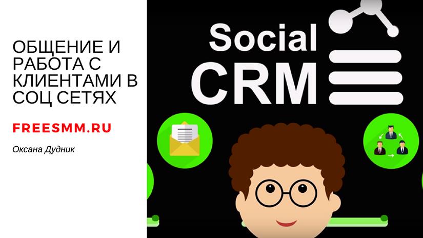 SocialСRM2.ru — обзор сервиса