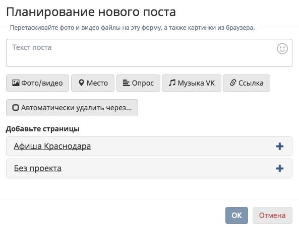 сервис публикации в инстаграм