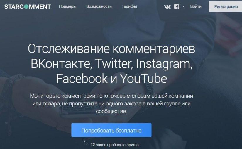 Обзор сервиса Starcomment.ru