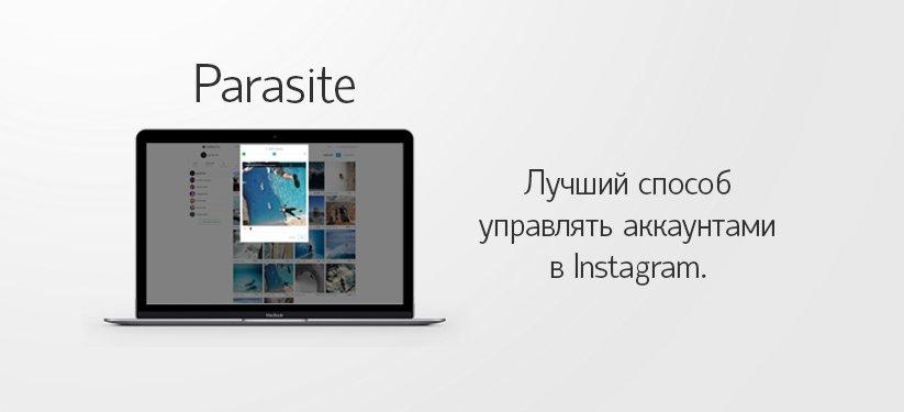 Parasite — обзор автопостинга в Инстаграм